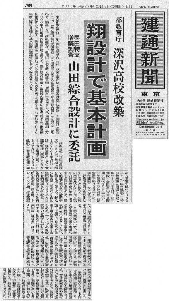 2015年2月18日_建通新聞記事(東京版)