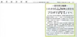 建設経済新聞 2015年9月30日号