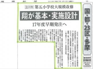 建設新聞 2015年09月18日号