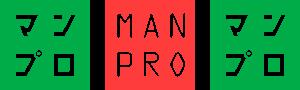 マンプロとは
