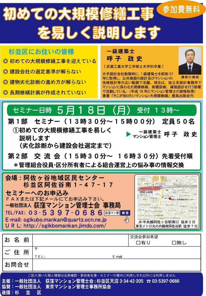 無料セミナー案内 in 阿佐ヶ谷