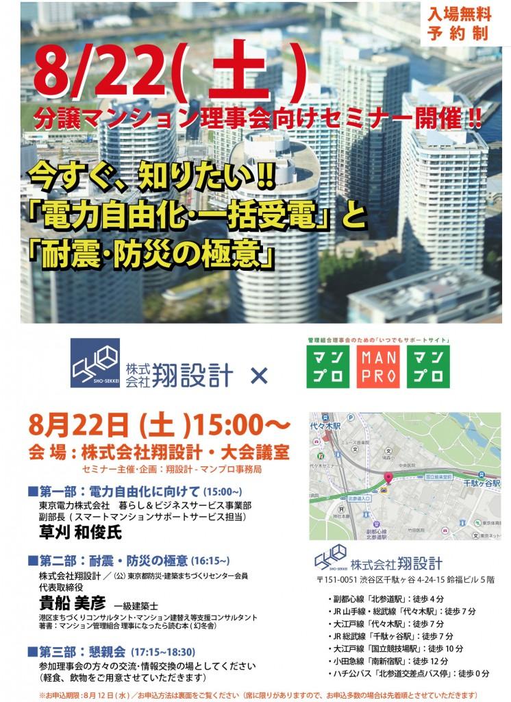 東電・防災セミナー 表