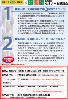 【裏】20151127-セミナーチラシ