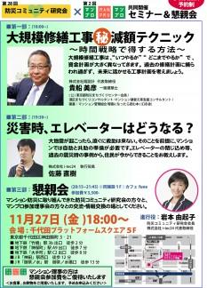 【表】20151127-セミナーチラシ