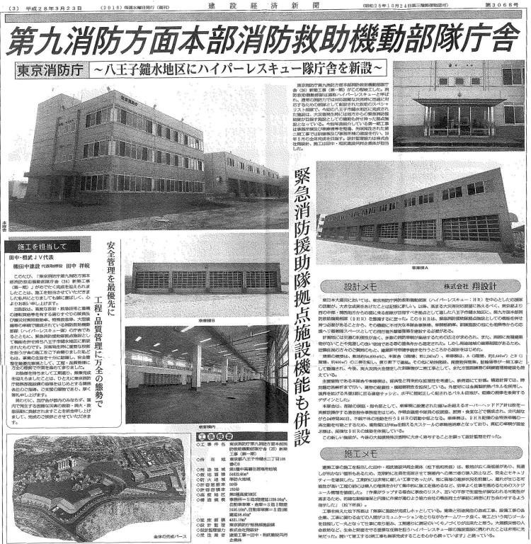 2016年3月23日建設経済新聞 第九消防方面本部消防救助機動部隊庁舎