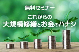 無料セミナー:「これからの大規模修繕とお金のハナシ」10月2日(土)14時~